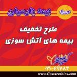 طرح تخفیف بیمه آتش سوزی ویژه دارندگان عمر