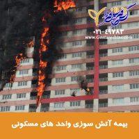 بیمه آتش سوزی واحدهای مسکونی