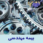 بیمه مهندسی چیست؟