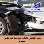 صدور بیمه اتومبیل