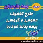طرح تخفیف گروهی عمومی بیمه نامه بدنه پارسیان