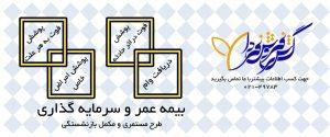 بیمه پارسیان - گسترش فروش فردا - خرید بیمه -خرید اینترنتی بیمه -