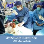 بیمه مسئولیت حرفه ای پزشکان
