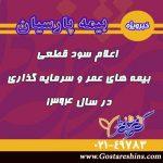 اعلام سود قطعی بیمه های عمرو سرمایه گذاری