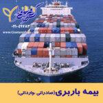 صدور بیمه باربری وارداتی صادراتی