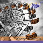 قیمت و شرایط خرید بیمه مسئولیت حرفه ای شهربازی