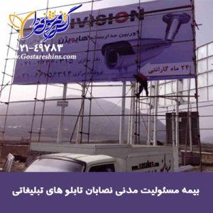 قیمت و شرایط خرید بیمه مسئولیت مدنی نصابان تابلو