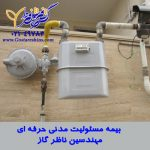 بیمه نامه مسئولیت حرفه ای مهندسین ناظر گاز