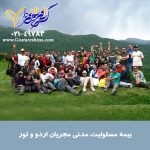 بیمه نامه مسئولیت مدنی مجریان اردو و تور