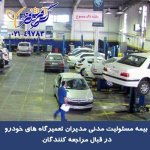 قیمت و شرایط خرید بیمه مسئولیت تعمیرگاه های مجاز خودرو