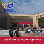 بیمه نامه مسئولیت مدنی مدیران مراکز آموزشی