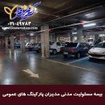بیمه مسئولیت مدنی مدیران پارکینگ عمومی