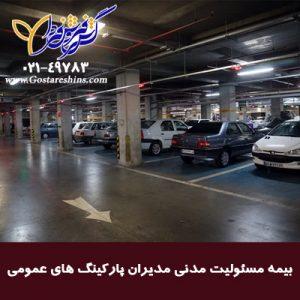 قیمت و شرایط خرید بیمه مسئولیت حرفه ای مدیران پارکینگ
