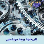 تاریخچه بیمه های مهندسی