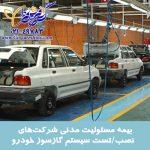 بیمه مسئولیت مدنی شرکتهای نصب سیستم گازسوز