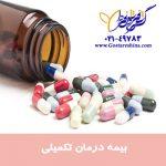 صدور بیمه درمان تکمیلی گروهی