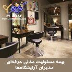 بیمه نامه مسئولیت مدنی حرفه ای آرایشگران