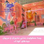 بیمه نامه مسئولیت مدنی مدیران مهد کودک