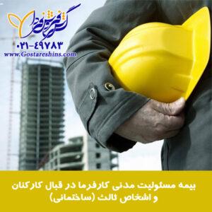 قیمت و شرایط بیمه مسئولیت کارفرما در قبال کارکنان ساختمانی