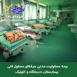 قیمت و شرایط خرید بیمه مسئولیت حرفه ای فنی بیمارستان یا درمانگاه (کلینیک)