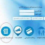 آموزش ثبت نام اینترنتی در پورتال بیمه نامه عمر و سرمایه گذاری