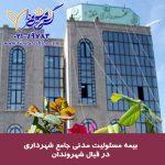 بیمه مسئولیت مدنی جامع شهرداری در قبال شهروندان