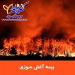 بیمه نامه مسئولیت مدنی ناشی از آتش سوزی