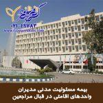 بیمه مسئولیت مدنی مدیران واحدهای اقامتی در قبال مراجعین