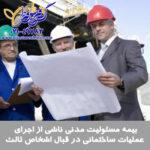 بیمه مسئولیت ناشی از اجرای عملیات ساختمانی