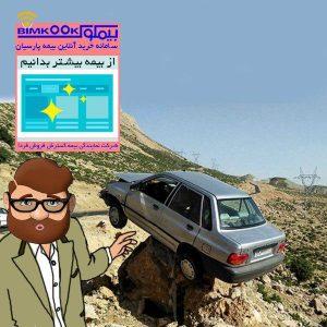قیمت و شرایط خرید بیمه ثالث