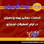خدمات رسانی بیمه پارسیان در ایام تعطیلات نوروز