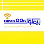 بیمکوک سامانه خرید آنلاین بیمه پارسیان
