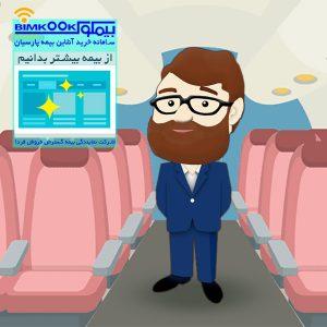 بیمه مسافرین عازم به خارج از گشور