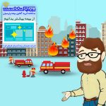 بیمه مسئولیت مدنی ناشی از آتش سوزی