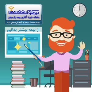 خرید آنلاین بیمه