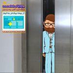 بیمه مسئولیت مدنی آسانسور