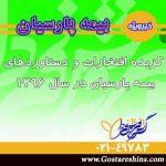 گزیده افتخارات و دستاوردهای بیمه پارسیان در سال ۱۳۹۶