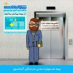 بیمه مسئولیت مدنی دارندگان و نصابان آسانسور در قبال استفاده کنندگان