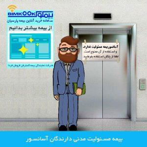 قیمت و شرایط خرید بیمه مسئولیت مدنی دارندگان آسانسور