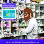 بیمه مسئولیت مدنی حرفه ای مسئول فنی داروخانه