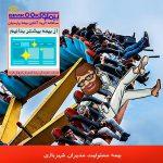 بیمه مسئولیت مدنی مدیران شهربازی در قبال مراجعه کنندگان