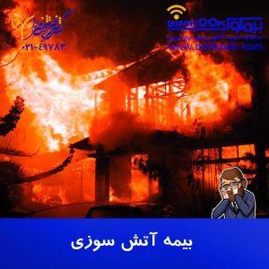 قیمت و شرایط بیمه بیمه آتش سوزی