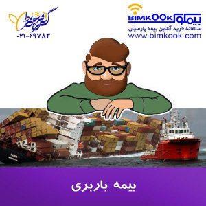 قیمت و شرایط بیمه باربری کشتی