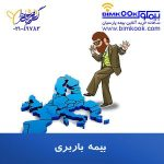 قیمت و شرایط بیمه باربری شرکت بیمه پارسیان