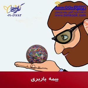 قیمت و شرایط بیمه باربری صادراتی و وارداتی پارسیان