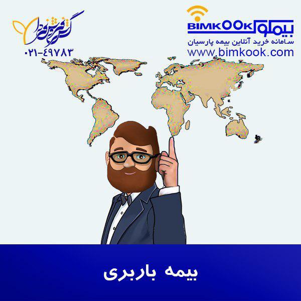 قیمت و شرایط بیمه باربری پارسیان