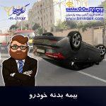 بیمه بدنه پارسیان