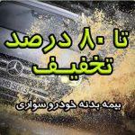 بیمه بدنه خودرو سواری (طرح احسان- 80درصد تخفیف-ویژه پرداخت نقدی)